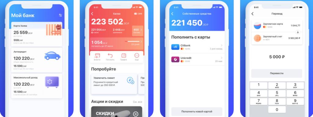 Возможности личного кабинета карты рассрочки Халва от Совкомбанка