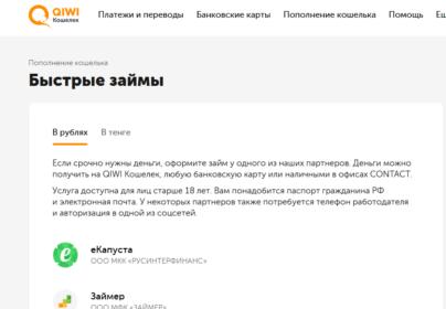 Онлайн кредит на карту без отказа без проверки мгновенно на длительный срок без визита в банк