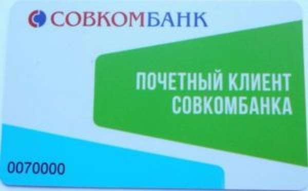 карта почётного клиента совкомбанк