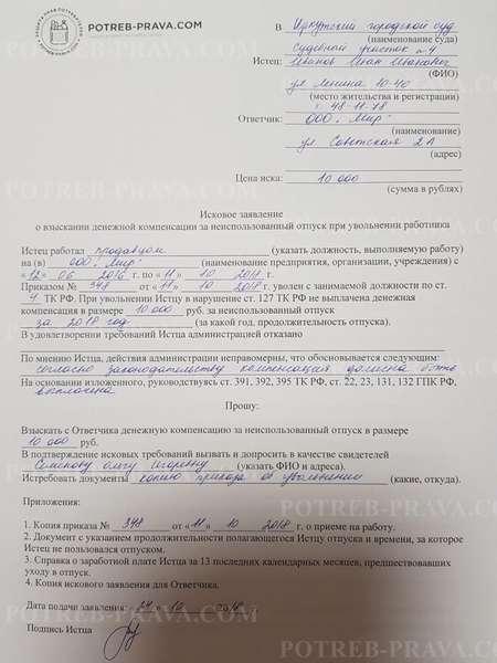 заявление о взыскании компенсации за неиспользованный отпуск