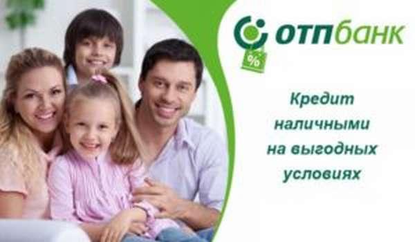 Кредитная карта ОТП банка – условия оформления