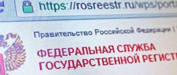Как бесплатно онлайн получить выписку из ЕГРН / ЕГРП