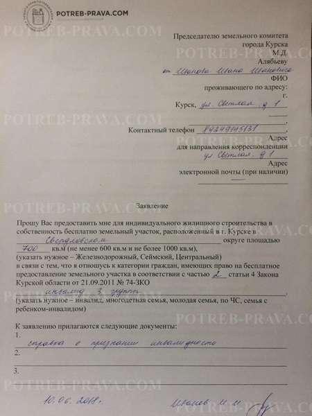 документы на земельный участок ребенку инвалиду