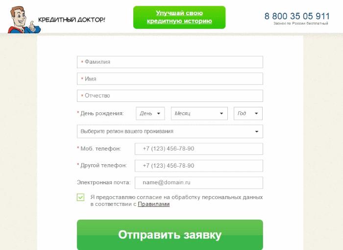 Как подключить «Кредитный доктор» в Совкомбанке?