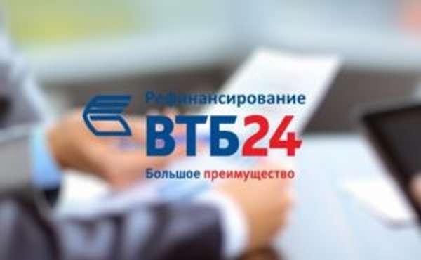 Рефинансирование ипотеки от ВТБ 24 – условия и проценты