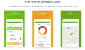 Как подключить Сбербанк онлайн (Sberbank online)?