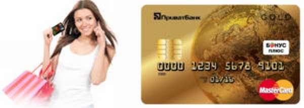 Кредитная карта Приватбанка «Универсальная»
