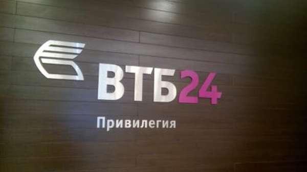 банк втб пао г москва официальный сайт адрес головного офиса