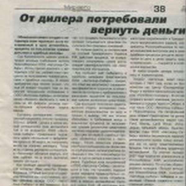 Статья в газете Доска объявлений №32 от 19 августа 2009 г.