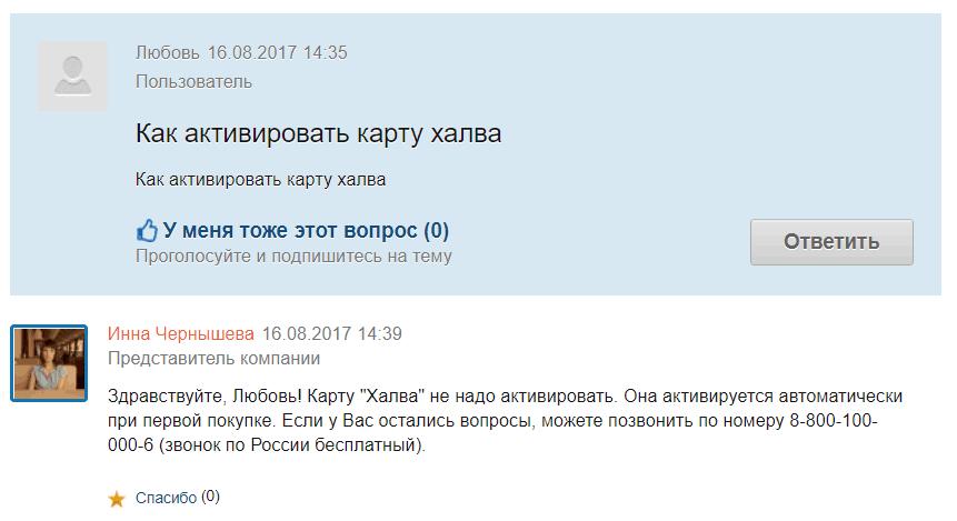 Активация карты Халва Совкомбанка происходит автоматически после первой покупки
