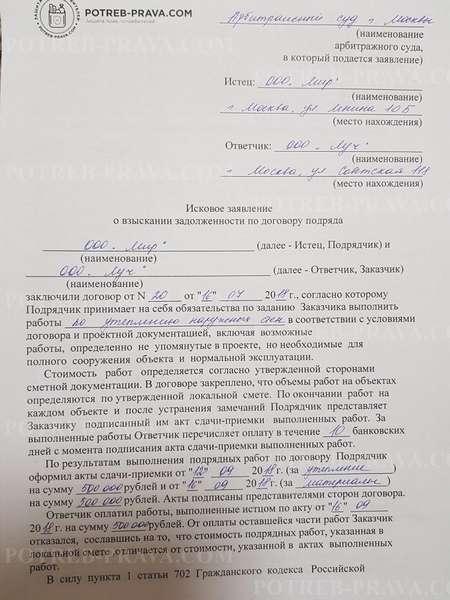 исковое заявление взыскание долга по договору подряда