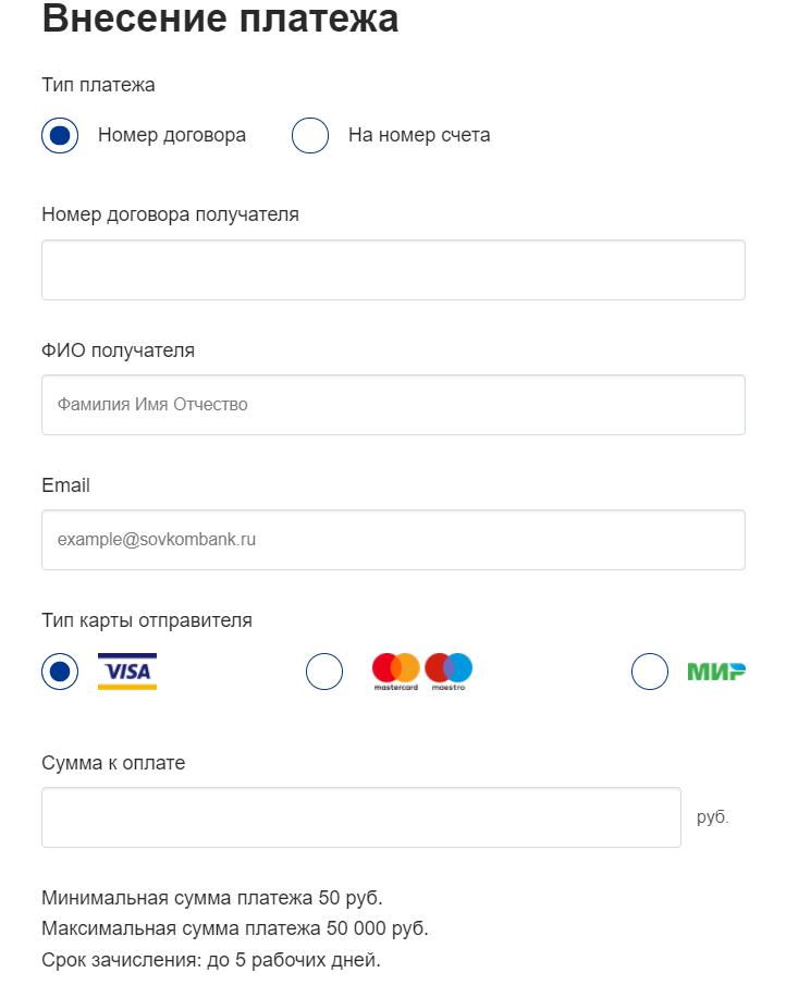 узнать сумму кредита по номеру договора