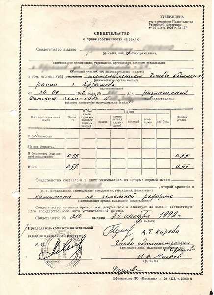 Оформление права собственности на дачный земельный участок, купленный без договора, в судебном порядке