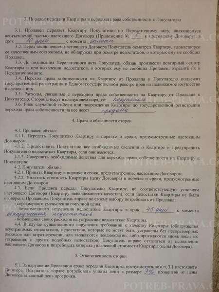 Образец договора купли-продажи квартиры по ипотеке Сбербанка