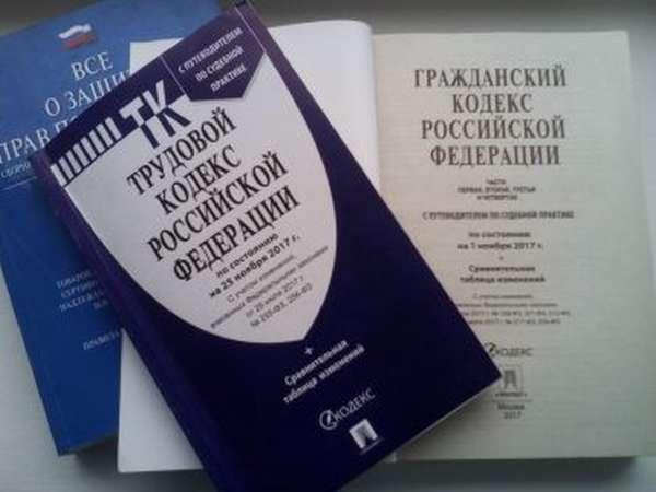 юридическая консультация онлайн бесплатно по трудовому кодексу