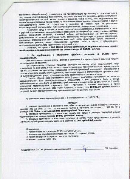 Взыскание неустойки, штрафа, морального вреда и судебных расходов со строительной компании ЗАО «Строитель» за просрочку передачи квартиры по ДДУ