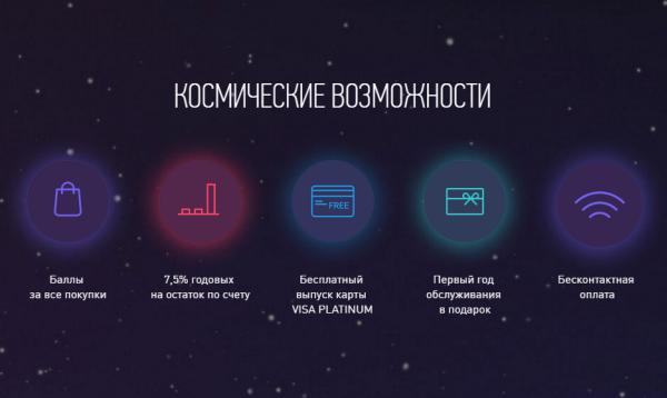 преимущества карты космос