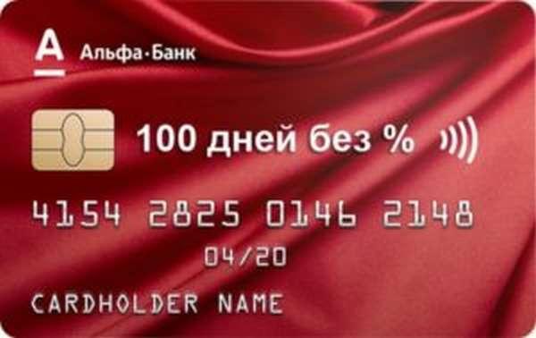 до скольки лет можно получить кредитную карту альфа банка микрозайм онлайн без отказа срочно киви