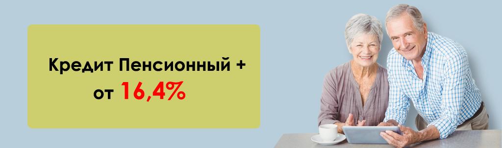 Кредит наличными от Совкомбанка «Пенсионный+»