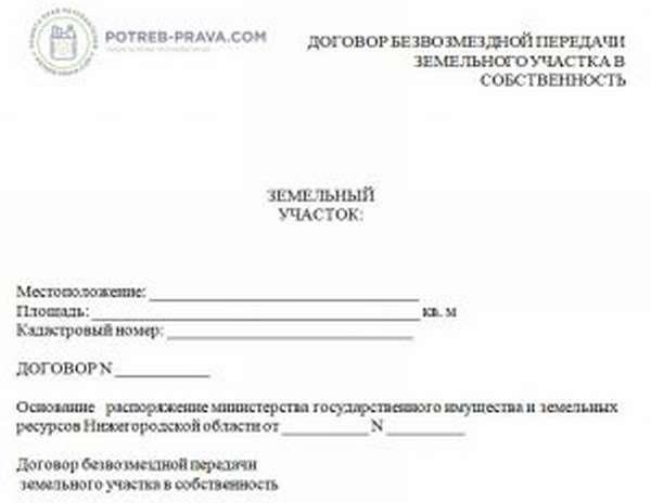 заявление об исключении из реестра кредиторов требований