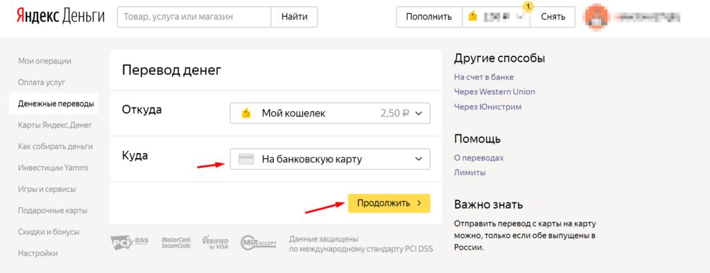 Оплата кредита Совкомбанка через Яндекс Деньги