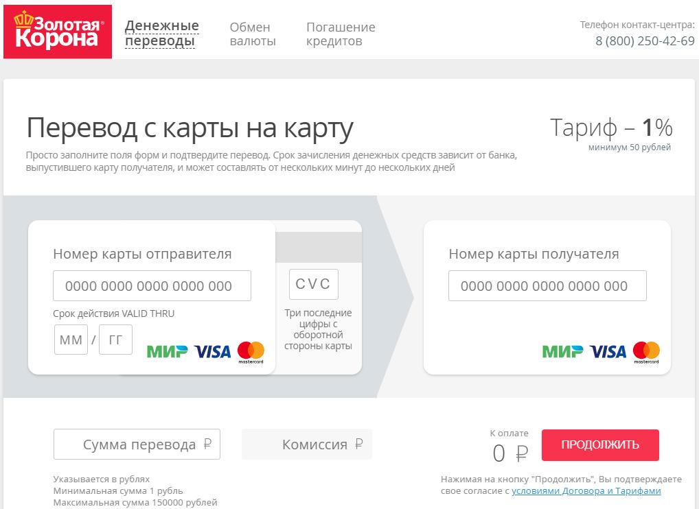 Как перевести деньги с карты на карту Совкомбанка через сервис Золотая Корона?