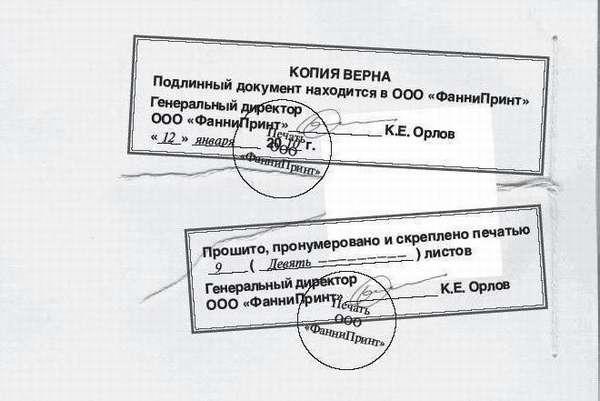 Заверенная копия трудового договора - образец №2