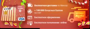 Условия карты «Халва» МТБанка