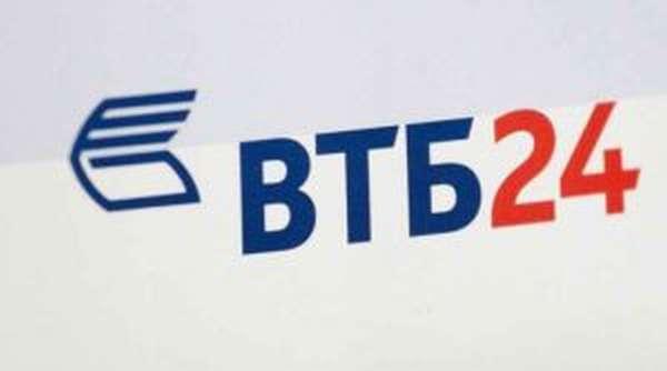 Взять потребительский кредит в втб 24 банке заполнит заявку на кредит онлайн