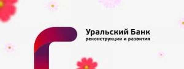 кредитная карта уральский банк реконструкции и развития 120 дней условия