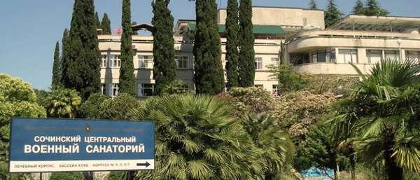 Есть ли места в военные санатории МО РФ в 2019 году для военных пенсионеров?