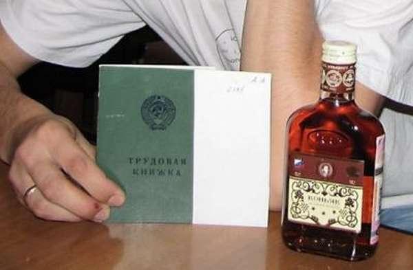 Уволен за пьянство