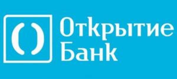 банк открытие кредиты физическим лицам онлайн заявка по паспорту