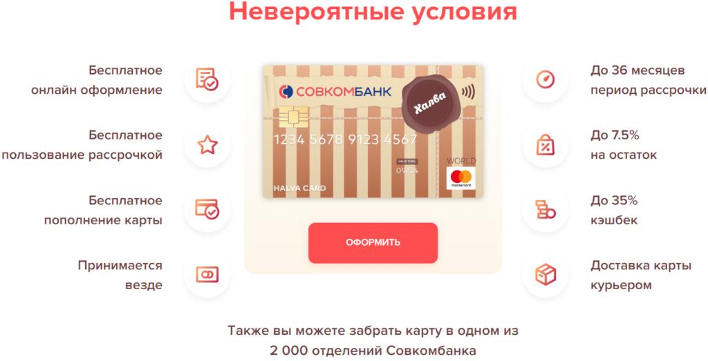Телефон горячей линии карты Халва Совкомбанка