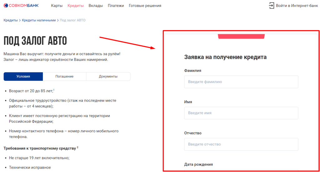 Как оформить кредит наличными под залог автомобиля в Совкомбанке?