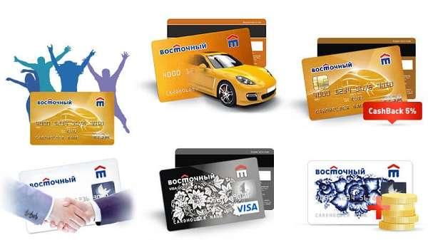 кредитки восточный экспресс