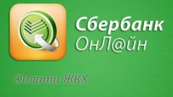 Оплата услуг ЖКХ через интернет без комиссии в Сбербанке по лицевому счету