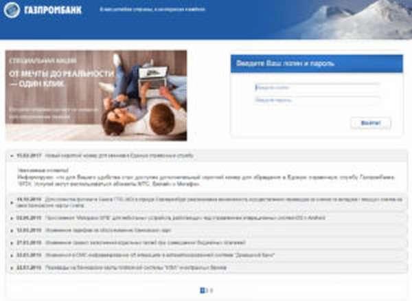 Газпромбанк Домашний Банк – вход в личный кабинет