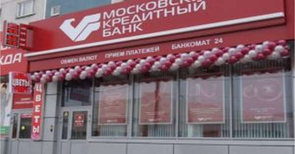 Все условия потребительского кредита в Московском Кредитном Банке