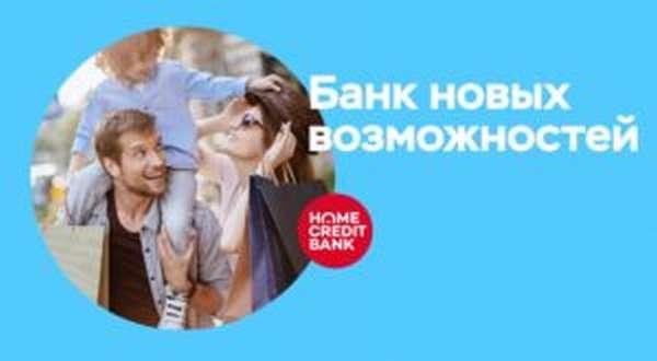 Home Сredit Bank – вход в личный кабинет онлайн