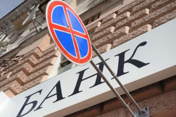 Закрывшиеся банки или банки лишенные лицензии – причины отзыва лицензии ЦБ