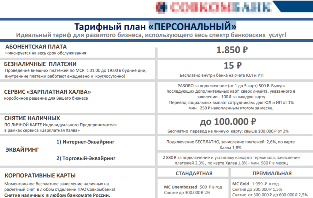 Тарифный план РКО Совкомбанка «Персональный»