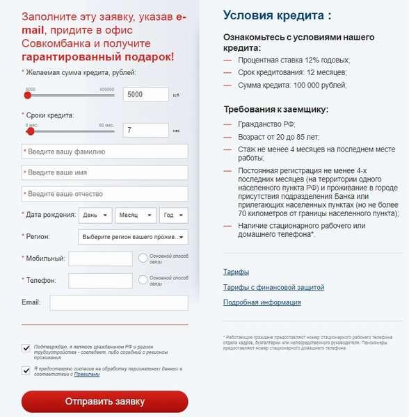 Совкомбанк кредит получить взять кредит в сбербанке шадринск