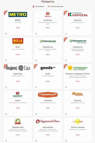 97cf0982fd40e Список магазинов-партнеров Совкомбанка, где можно расплачиваться картой  рассрочки Халва