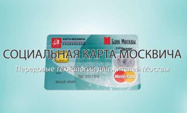Заканчивается срок действия карты москвича что делать