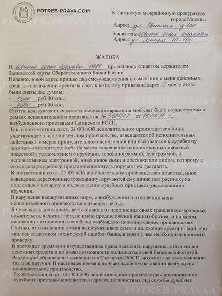 Образец жалобы на действия судебного пристава исполнителя ☆ naegkh. Ru.