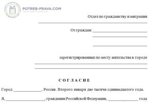 Документ о собственности квартиры