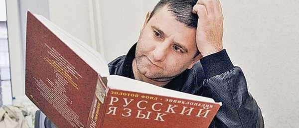 Новый статус носитель русского языка
