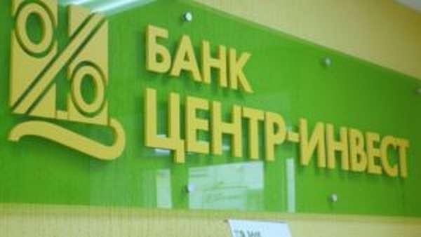 Кредит наличными в Центр-инвест банке на выгодных условиях в 2018 году