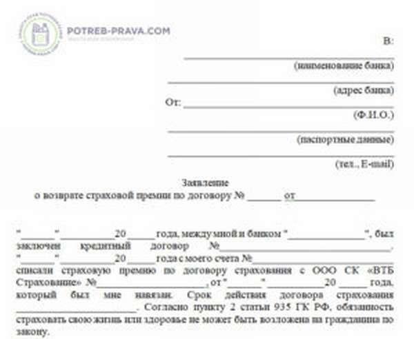 заявление на возврат страховки по кредиту при досрочном погашении втб 24